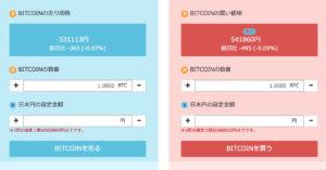 zaif-ビットコイン販売所の価格